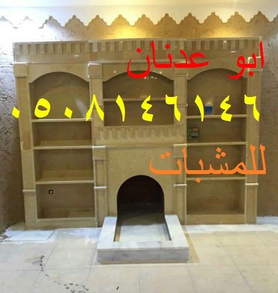 ابو عدنان للمشبات (189766848) 