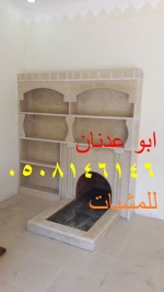ابو عدنان للمشبات (189766850) 